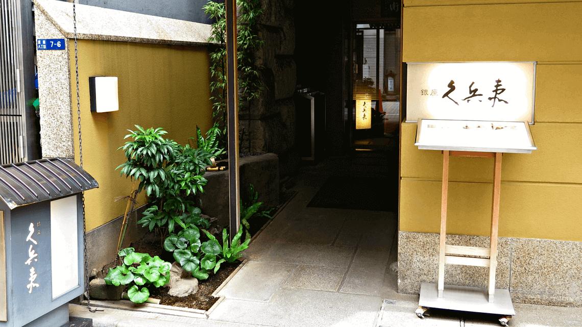 The entrance of Kyubey, Ginza, Tokyo, Japan