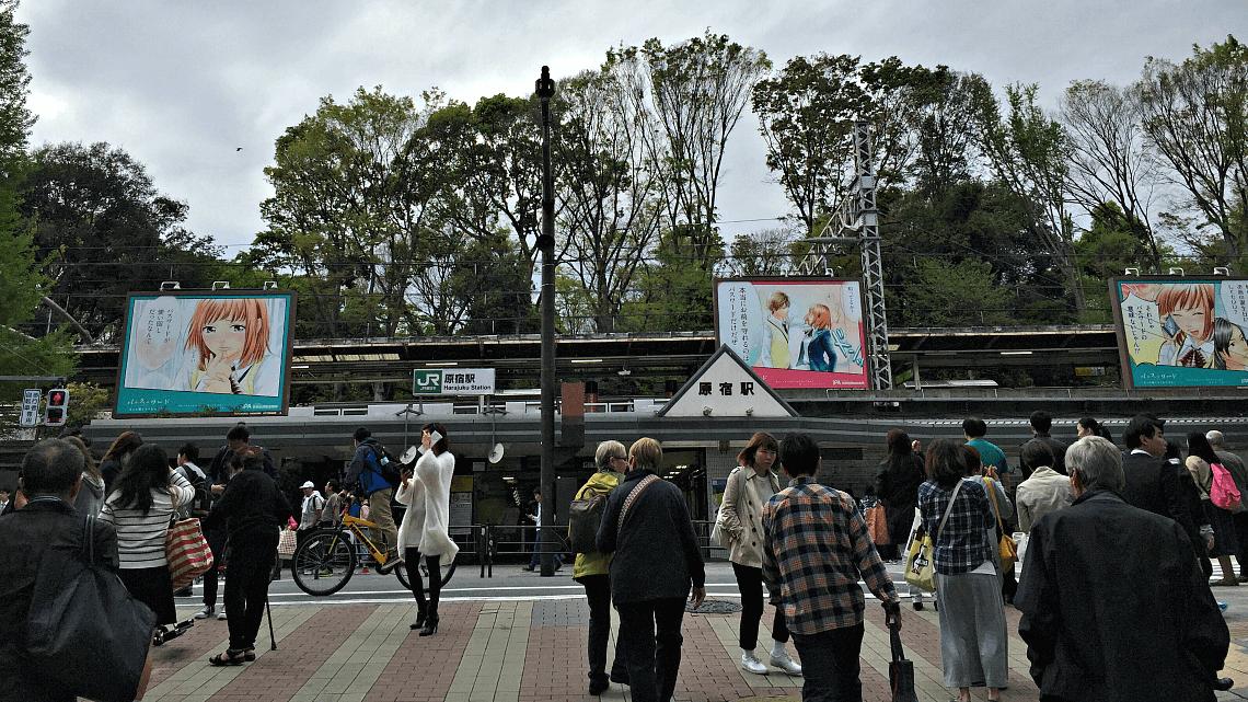 The Takeshita Dori entrance at JR Harajuku Station, Tokyo, Japan