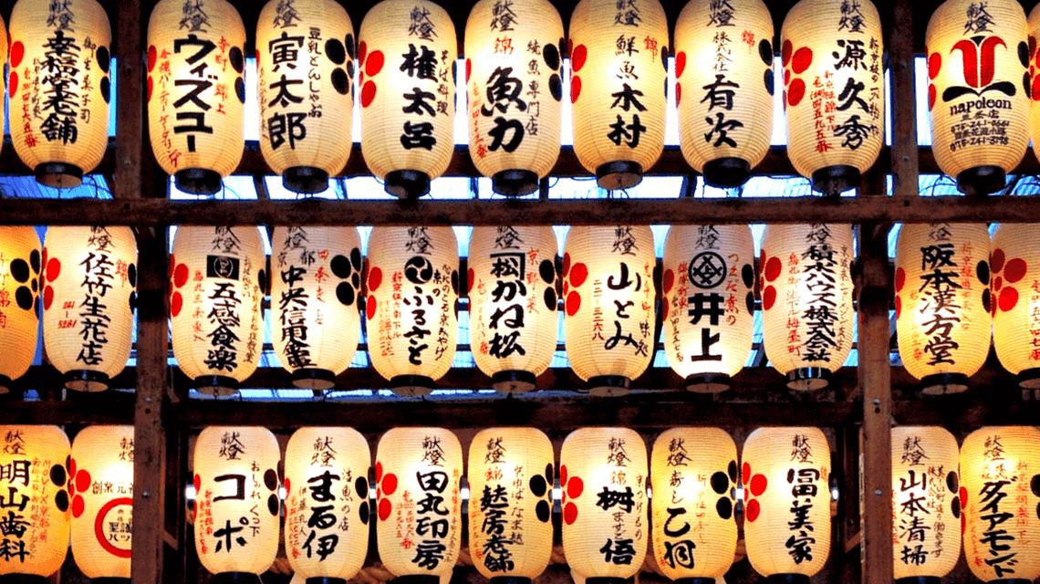 Lanterns hanging at the entrance of Nishiki Tenmangu Shrine Kyoto, Japan