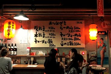 gyoza shop ebisu tokyo japan
