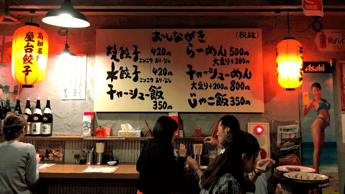 A small gyoza shop in Ebisu, Tokyo, Japan
