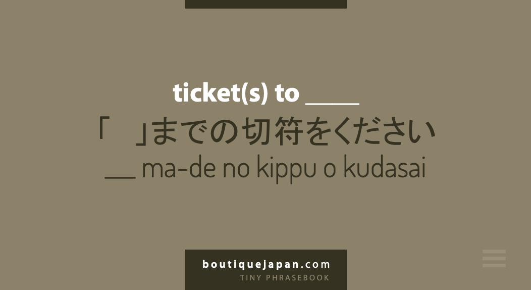 tickets to made no kippu o kudas
