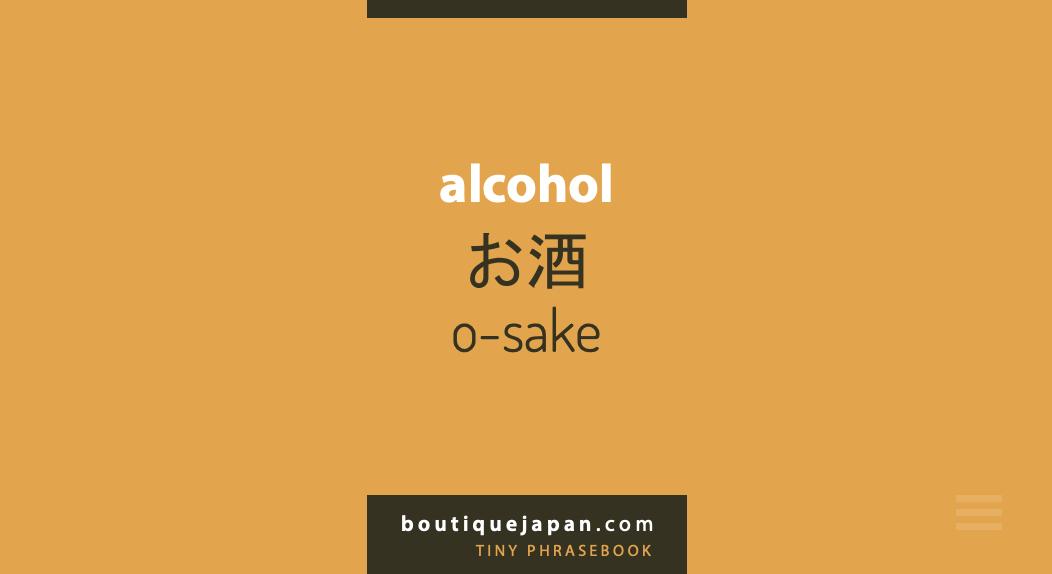 alcohol osake